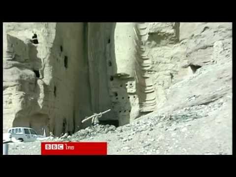 พระพุทธรูปแห่งบามิยันถูกระเบิดทำลายโดยกลุ่มตาลีบันในปี 2544 - บีบีซีไทย