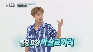 (Weekly Idol EP.296) Please be a success