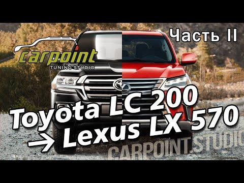 Переделываем Toyota Land Cruiser 200 в Lexus LX570 Superior    Часть 2    Carpoint Studio