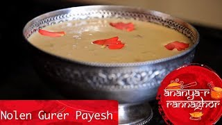 How To Make Nolen Gurer Payesh (date - Jaggery Rice Pudding)