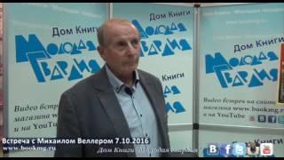 """Михаил Веллер в """"Молодой гвардии""""  7.10.2016"""