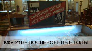 КФУ 210 - Послевоенные годы