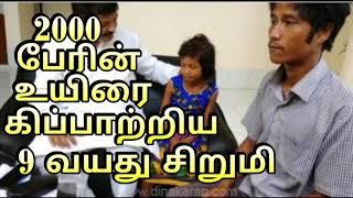 2000 பேரை காப்பாற்றியவர் தொடர்பான நெகிழ்ச்சியான சம்பவம்***