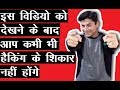 How To Safe Your Account in Hindi | Bank Account | Social Media Account | Mr.Growth