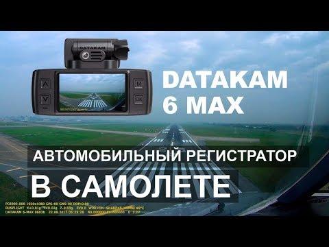 Комплекс АРЕНА - прибор видеофиксации ГИБДД (ДПС, ГАИ