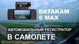 Полетаем? Подборка с видеорегистратора | Видеорегистратор DATAKAM в самолете