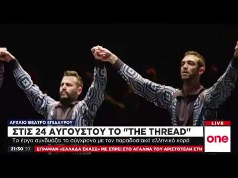 Η διεθνής παραγωγή «The Thread» έρχεται στην Επίδαυρο