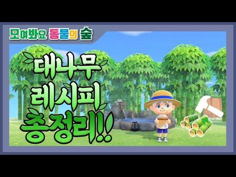 [모여봐요 동물의 숲] 대나무 레시피&봄 시즌! 봄의 대나무 레시피 총정리!