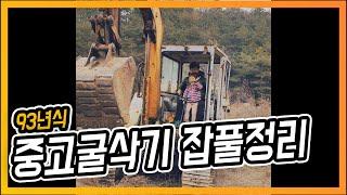 93년식 삼성 중고굴삭기 농장 잡풀정리