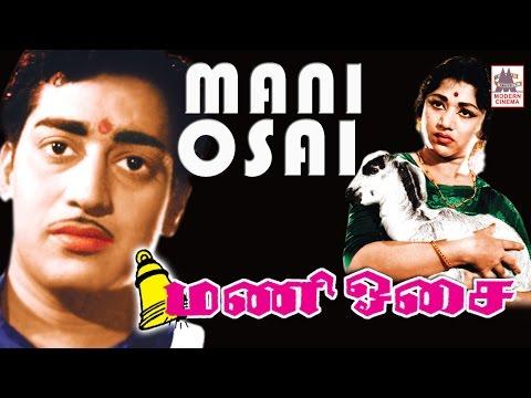 Mani Osai Tamil  classic Full Movie    Kalyan kumar   Muthuraman    மணி ஓசை