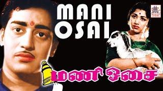 Mani Osai Tamil  classic Full Movie |  Kalyan kumar | Muthuraman |  மணி ஓசை