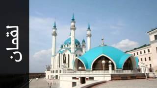 سورة لقمان محمد الحافظ ( من ماليزيا ) - Surah Luqman Muhammad Al-Hafiz (From Malaysia)