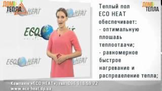 Инфракрасный теплый пол купить. Магазине http://eco-heat.dp.ua/ или по тел. 098 796 17 91(, 2015-04-13T05:06:52.000Z)