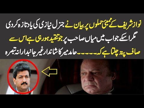 Dabang Response By Hamid Mir On Nawaz Sharif's Statement