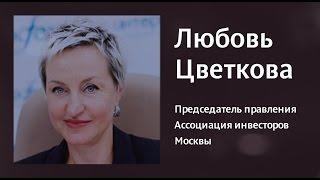 Любовь Цветкова, на конференции: Light Industrial – новый формат складского рынка в России