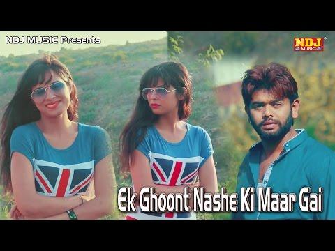 2016 # Latest Haryanvi Song #Ek Ghoont Nashe Ki Maar Gai #New Songs 2016 # Love Sad Song # NDJ Music