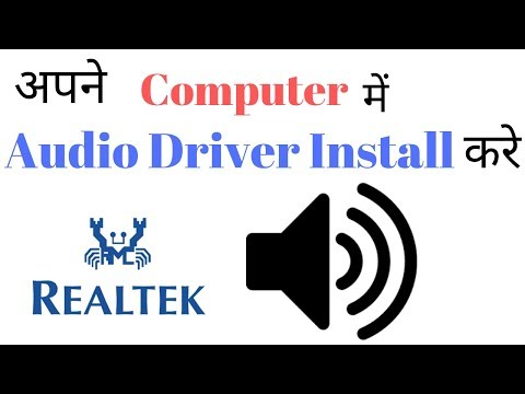 How To Install Audio Driver Hi Hindi    How To Download Audio Driver