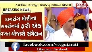 Bhavnagar: કેસ પાછો ખેંચવા દાનસંગ મોરી ના સમર્થનમાં રાજપૂત સમાજ ફરી એક વાર કરશે સંમેલન | Vtv News