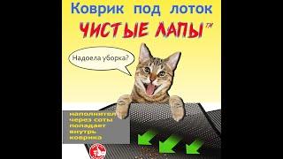 """Коврик """"ЧИСТЫЕ ЛАПЫ""""™ // Кошачий туалет – Четыре лапы // Коврик для Кошек — С Доставкой!"""
