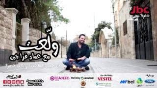 عماد فراجين يتحدث عن برامج الحب المسائية