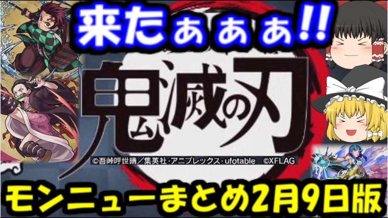 まさかの鬼滅の刃コラボ!!ミロク獣神化!2月9日モンストニュース ...