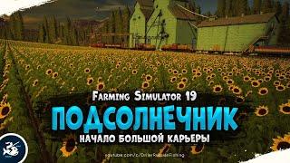 Farming Simulator 2019 • Выращиваю подсолнух • Прохождение #4