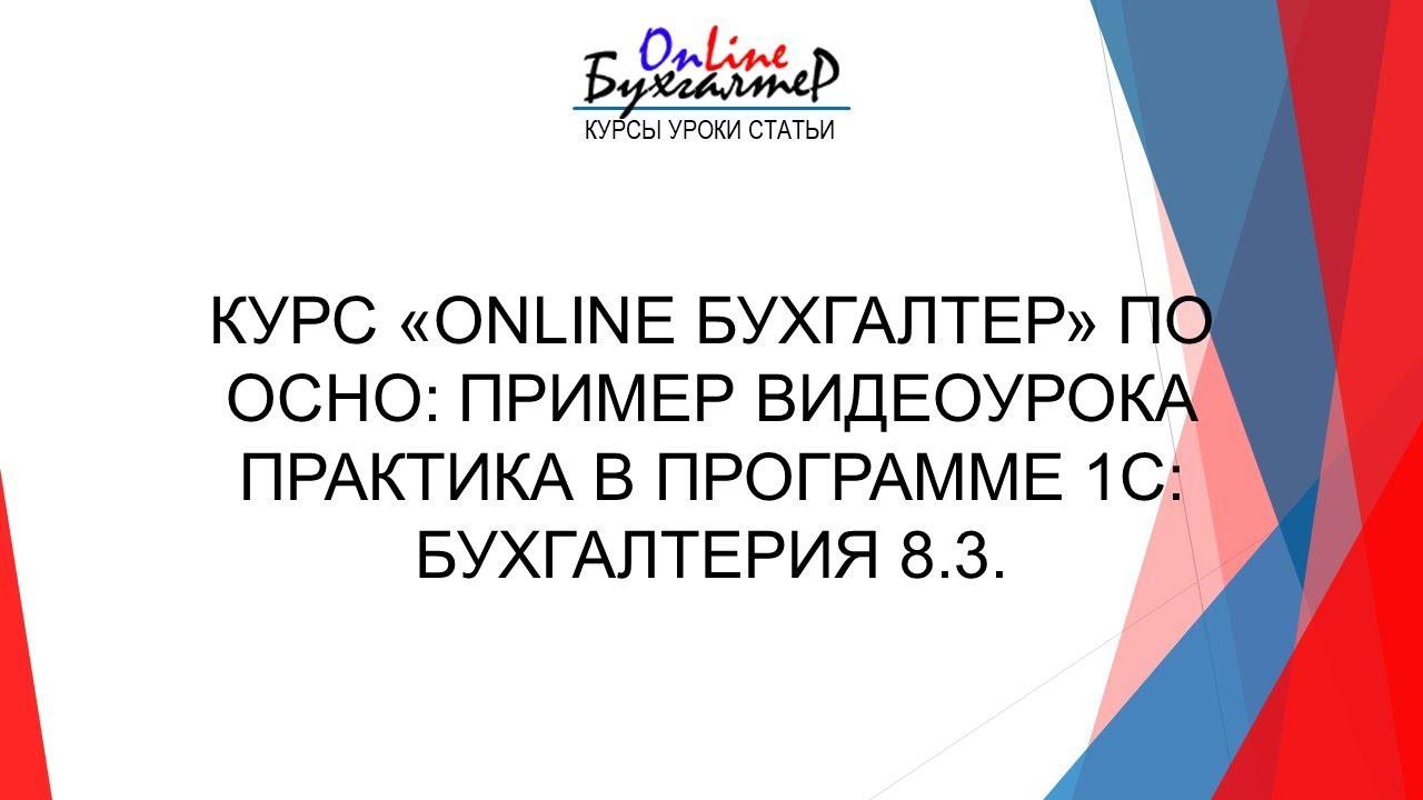 Практика по бухгалтерии онлайн регистрация ип по усн в 2019
