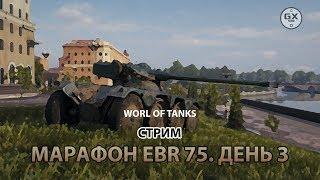 Стрим - World of Tanks - Марафон EBR 75 (FL 10). День 3