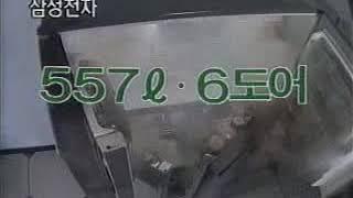 1993 삼성바이오냉장고 칸칸