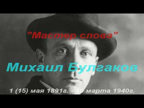 : Михаил Булгаков
