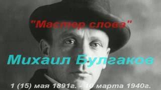 Мастер слова - Михаил Булгаков