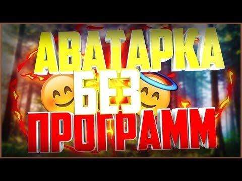 КАК СДЕЛАТЬ ОФИГЕННУЮ АВАТАРКУ ДЛЯ YOUTUBE БЕЗ ПРОГРАММ!!!