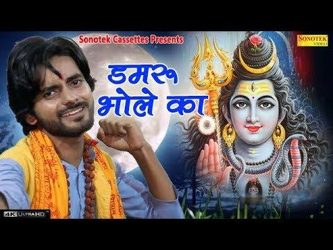 Damroo Bhole Ka | Monu Lahri | Latest Bhole Baba Song | Bhole Song