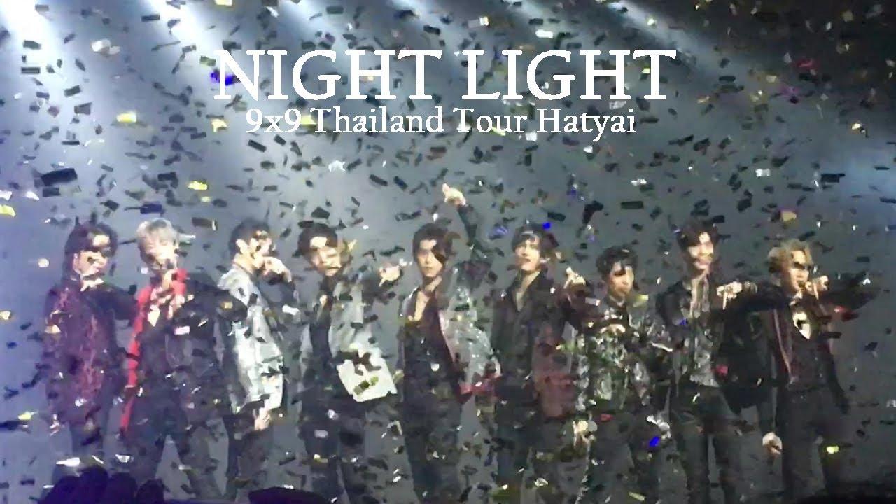 20190223 9x9 Thailand Tour Hatyai | Night Light (JAYLERR FOCUS) - YouTube