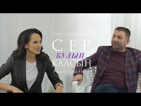 TM TV: Сер булып калсын. Раил Садриев. 10.04.2019