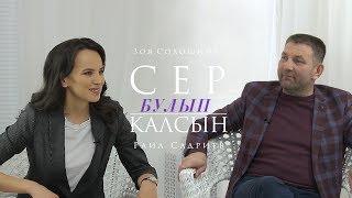 Сер булып калсын 10.04.2019 Раил Садриев