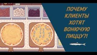 Хорошая пицца, Отличная пицца. ЛЮДИ СТАЛИ СЧАСТЛИВЫЕ?!