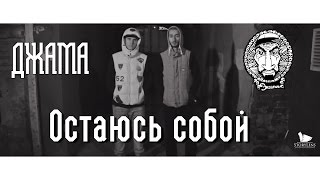 Download Эндшпиль & Джама - Остаюсь собой [Джашпиль] Mp3 and Videos