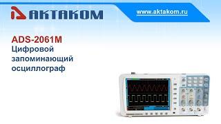 Цифровой запоминающий осциллограф АКТАКОМ ADS-2061M