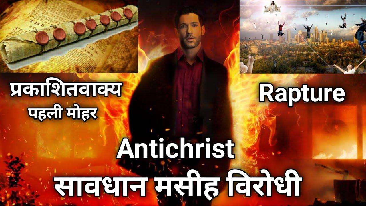 रैप्चर होने वाला है ! Antichrist (मसीह विरोधी का राज्य) Jesus coming ! Bible Hindi channel