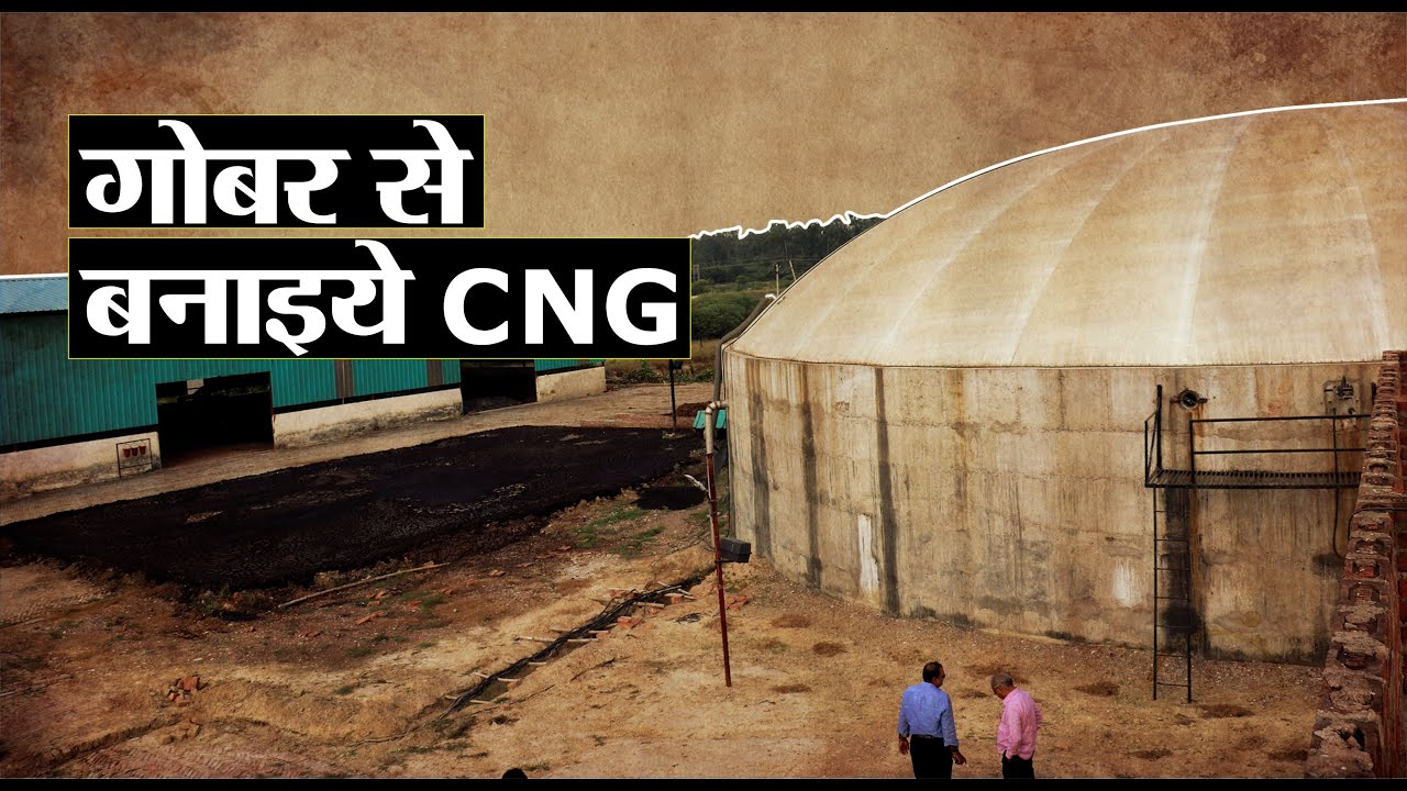 गोबर से बनाइये CNG || Largest BIO-CNG plant in UP | Biogas India