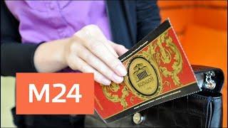 Смотреть видео Перекупщики билетов в Большой театр активизировались в интернете - Москва 24 онлайн