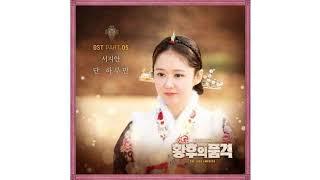 서지안 Seo Ji An - 황후의 품격 The Last Empress OST Part.5 HD
