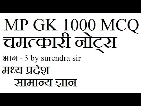 mp gk part 3 mp general knowledge in hindi mp gk objective g