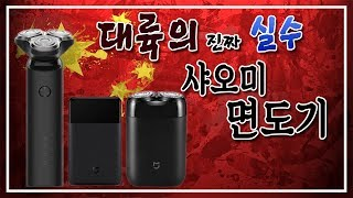 샤오미 면도기 3대장 리뷰  | 가산TV