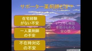 グランプリ 長崎薬剤師在宅医療研究会(P-ネット)中野 正治 先生