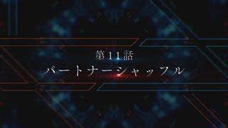 TVアニメ「ダーリン・イン・ザ・フランキス」第11話次回予告 thumbnail
