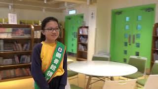Publication Date: 2021-10-05 | Video Title: 聖公會何澤芸小學中央圖書館設施