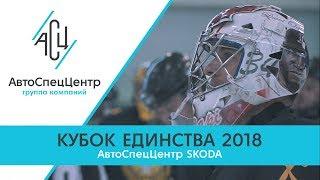 Кубок Единства 2018 | АвтоСпецЦентр ŠKODA