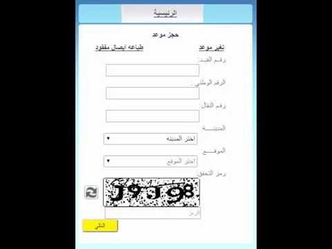 طريقة حجز موعد لإستخراج جواز سفر